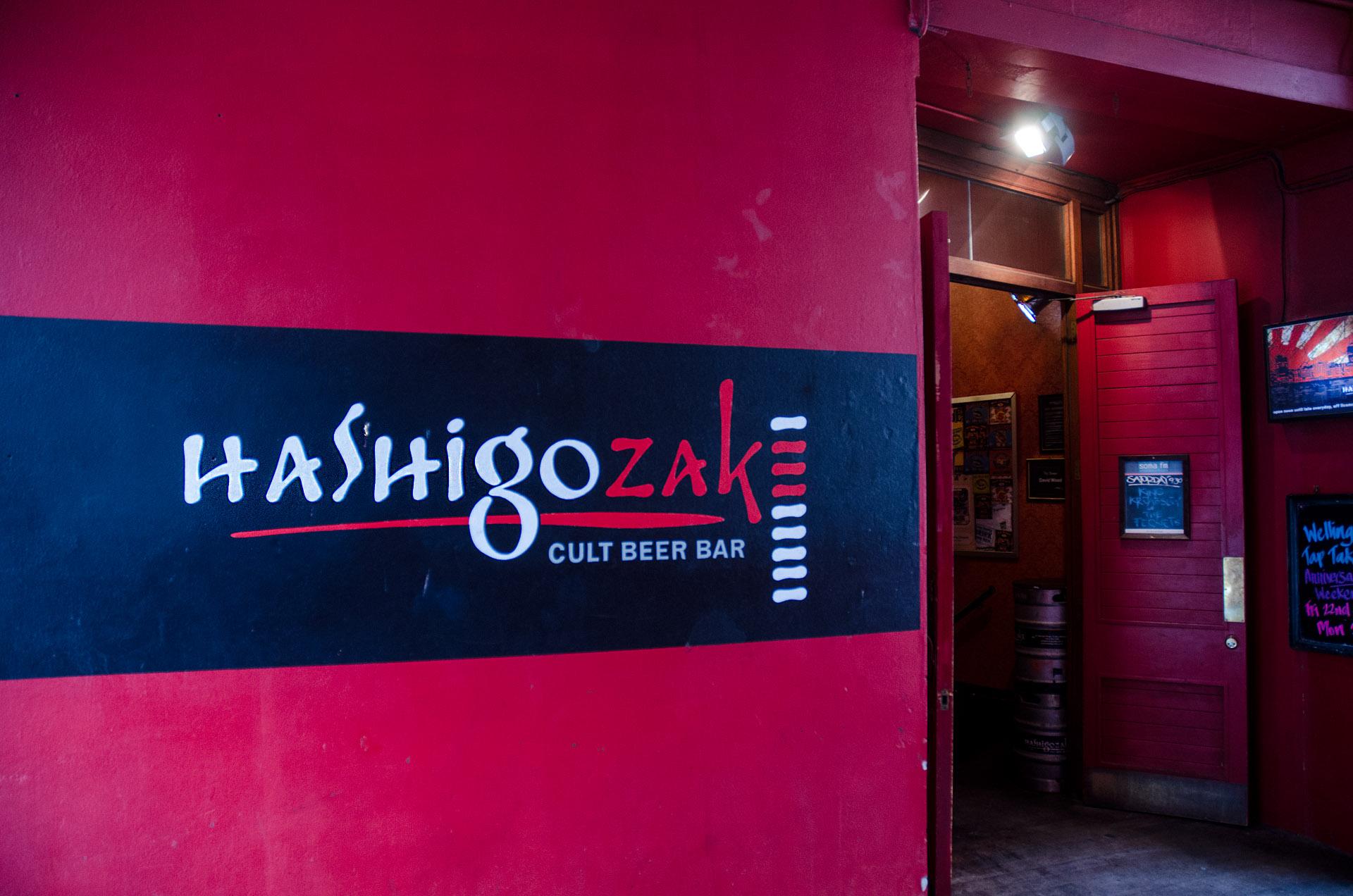 Hashigo Zaki