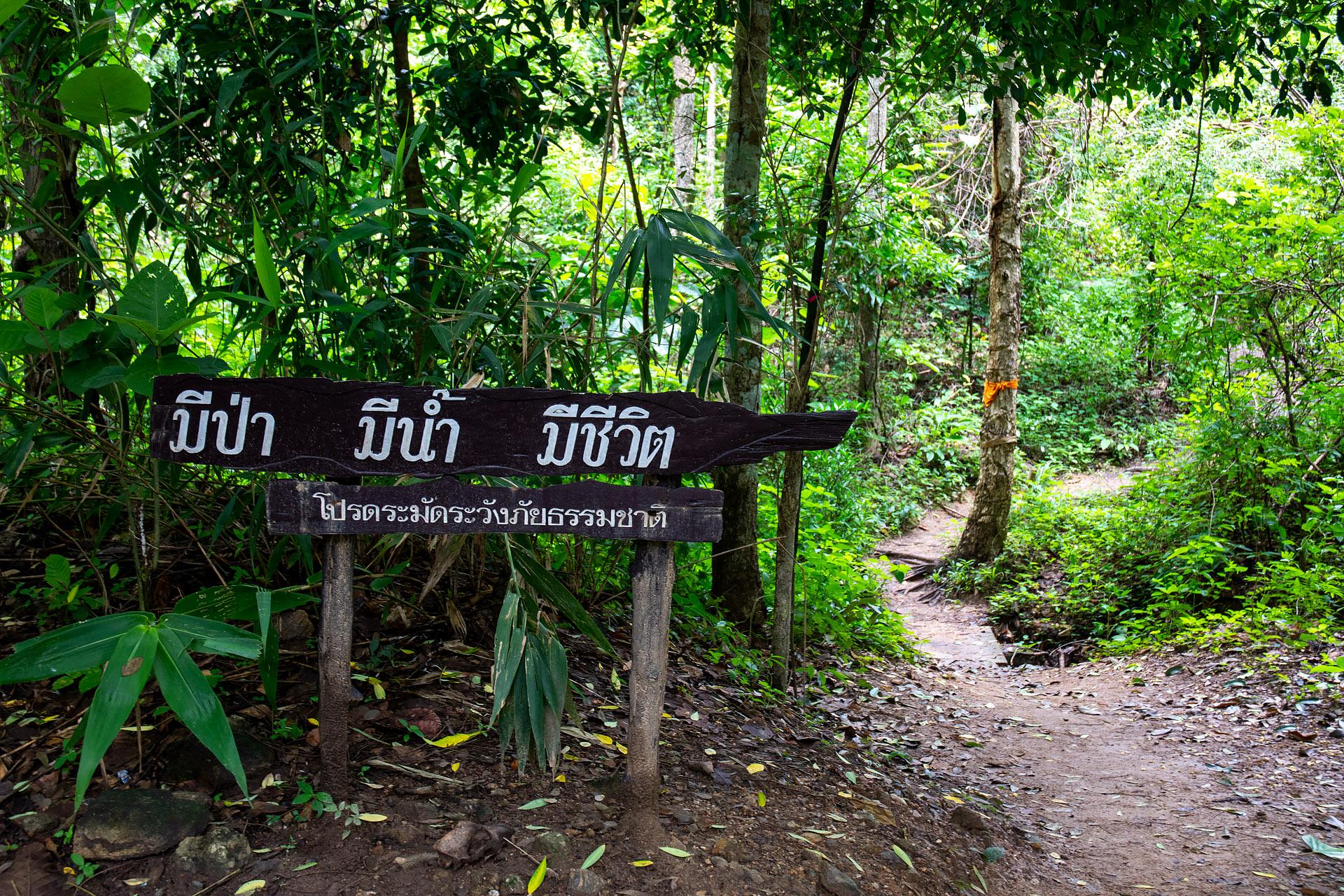 Monk's Trail [trailhead]